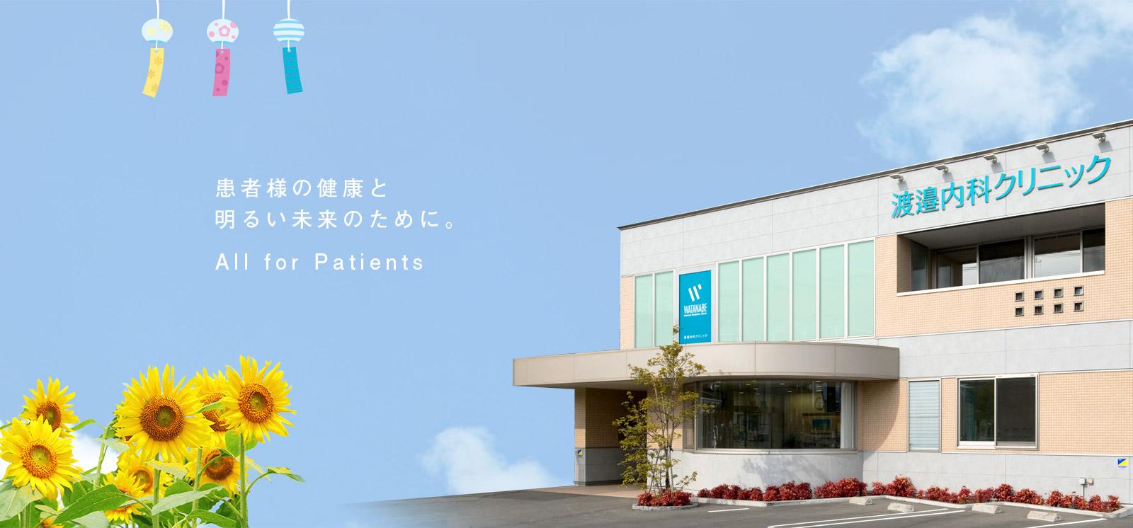 患者様の健康と明るい未来のために。All for Patients